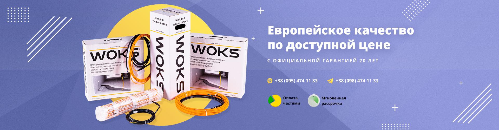 woks_banner